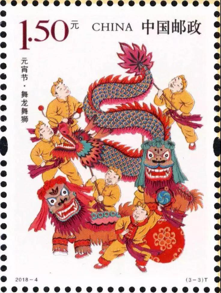 我国首套 元宵节 特种邮票今日发行